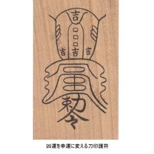 神木の刀印護符【桜】(開運)満開の桜の力を宿す神木のお守り|kurosukedou