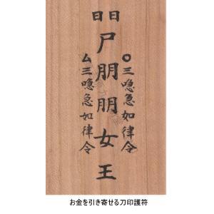 神木の刀印護符【桜】(金運)満開の桜の力を宿す神木のお守り|kurosukedou