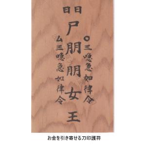 神木の刀印護符【屋久杉】(金運)縄文杉に連なる樹齢1000年を超える屋久杉のお守り|kurosukedou