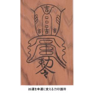 神木の刀印護符【屋久杉】(開運)縄文杉に連なる樹齢1000年を超える屋久杉のお守り|kurosukedou