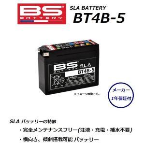 スズキ レッツ II / Let's 2 ( CA1KA ) バッテリー / BT4B-5 / YT...