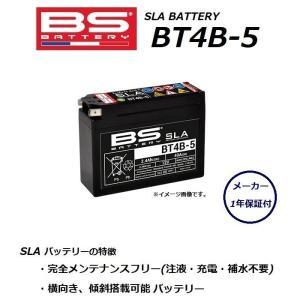 メーカー:BS BATTERY メーカー型番:BT4B-5 互換商品型番:YT4B-5,YT4B-B...