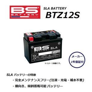 メーカー:BS BATTERY メーカー型番:BTZ12S 互換商品型番:YTZ12S,FTZ12S...