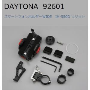 ・メーカー:デイトナ ・メーカー品番:92601 ・ホルダー取り付け方法:ボルト留め ・適合ハンドル...