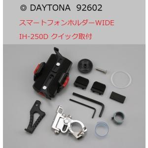 ・メーカー:デイトナ ・メーカー品番:92602 ・ホルダー取り付け方法:クランプ留め ・適合ハンド...
