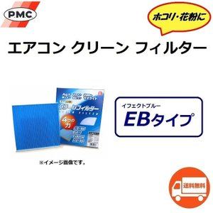 メーカー:パシフィック工業 メーカー品番:EB-103 品名:イフェクトブルー エアコン クリーンフ...
