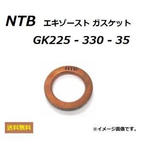 メーカー:NTB 品名:エキゾーストガスケット NTB品番:GK225-330-35 ヤマハ純正品番...