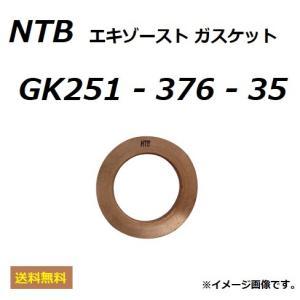 メーカー:NTB 品名:エキゾーストガスケット NTB品番:GK251-376-35 ヤマハ純正品番...