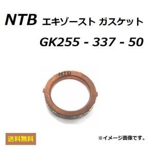 メーカー:NTB 品名:エキゾーストガスケット NTB品番:GK255-337-50 適合純正品番:...