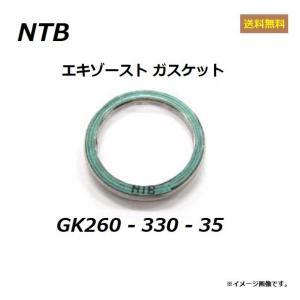 ヤマハ CHAMP CX / チャンプCX ( 3FC ) エキゾーストガスケット ( NTB GK260-330-35 / YAMAHA 24G-14613-00 / 3HK-14613-00 適合品