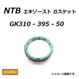 メーカー:NTB 品名:エキゾーストガスケット NTB品番:GK310-395-50 ヤマハ純正品番...