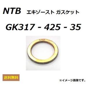 メーカー:NTB 品名:エキゾーストガスケット NTB品番:GK317-425-35 ヤマハ純正品番...