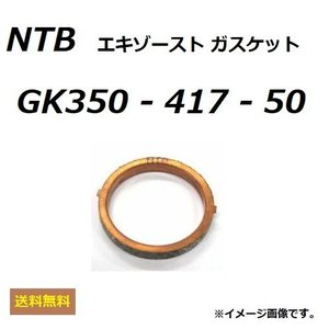スズキ GSX-R750 ( GR77C ) エキゾーストガスケット / NTB GK350-417...
