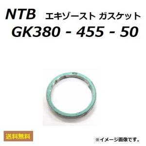 メーカー:NTB 品名:エキゾーストガスケット NTB品番:GK380-455-50 ヤマハ純正品番...