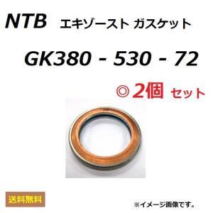 メーカー:NTB 品名:エキゾーストガスケット NTB品番:GK380-530-72 ヤマハ純正品番...