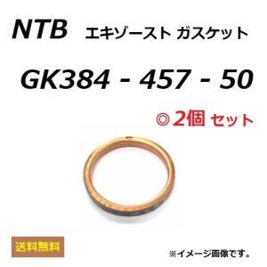 メーカー:NTB 品名:エキゾーストガスケット NTB品番:GK384-457-50 ヤマハ純正品番...