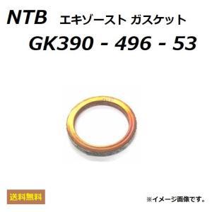 メーカー:NTB 品名:エキゾーストガスケット NTB品番:GK390-496-53 ヤマハ純正品番...