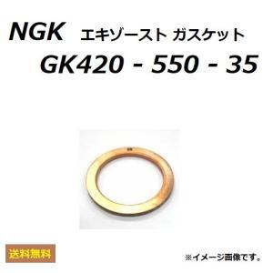 メーカー:NTB 品名:エキゾーストガスケット NTB品番:GK420-550-35 ヤマハ純正品番...
