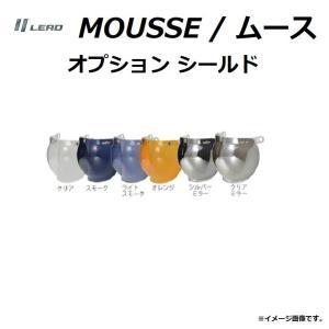 商品名 : MOUSSE / ムース 専用オプションシールド 品番 : MUSS カラー ( 全6色...