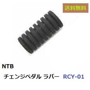 メーカー:NTB 品番:RCY-01 品名:チェンジペダル用 リペア ラバー 純正品番:ヤマハ 13...