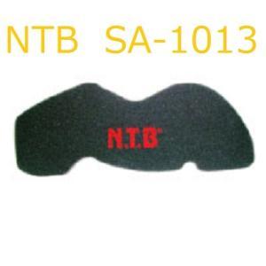 スズキ レッツ4 / Let's4< CA41A / CA45A / CA46A> エアフィルター NTB SA-1013 SUZUKI 13781-32G00 互換