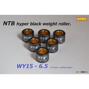・メーカー:NTB ・品名:ウェイトローラー セット ・NTB品番:WY15-6.5 ・ヤマハ適合品...