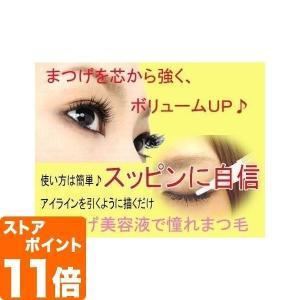 まつ毛美容液 オリジナルまつ毛美容液 くるくるラッシュ kurukuruhonpo