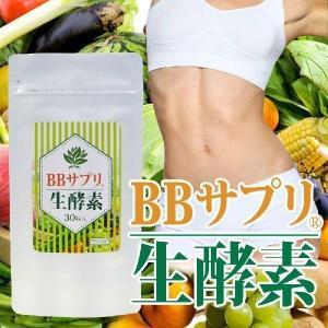 酵素 サプリメント ダイエット BBサプリ 生酵素サプリメント|kurukuruhonpo
