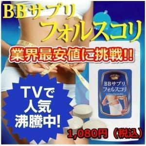 ダイエットサプリ ダイエットサプリメント 話題のフォルスコリ「BBサプリ」|kurukuruhonpo