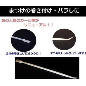 まつげカール棒 巻き上げバラしに 仕上がりが違う 新カール棒 まつ毛パーマ エクステにも kurukuruhonpo