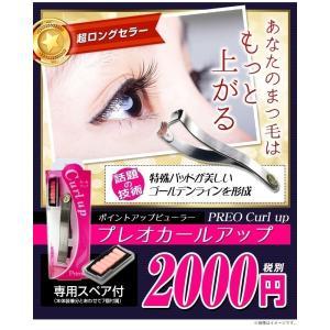 ビューラー まつげ まつ毛 部分用ビューラー プレオ カールアップ C-2000|kurukuruhonpo