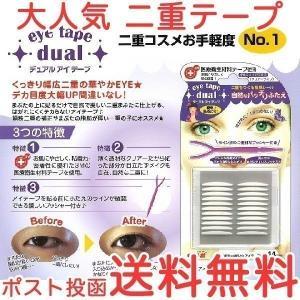 二重 デュアルアイテープ 二重まぶた テープ 二重テープ|kurukuruhonpo