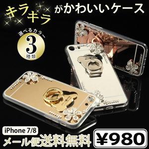 iPhone8 ケース おしゃれ キラキラ バンカーリング かわいい くまスマホケース アイフォン8 アイホン8|kurukuruhonpo