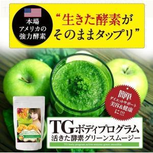 酵素グリーンスムージー ダイエットドリンク TGボディプログラム活きた酵素|kurukuruhonpo