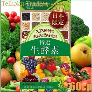 生酵素 サプリメント 333種類の素材を熟成発酵 特選 生酵素 60粒入り 日本限定品 帝国トレーディング メール便送料無料|kurukuruhonpo