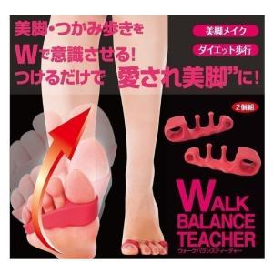 ウォークバランスティーチャー ダイエット器具 歩行姿勢 姿勢矯正 O脚 kurukuruhonpo