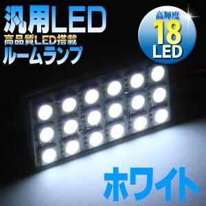 LEDルームランプ  汎用  タクシー|kuruma-com2006