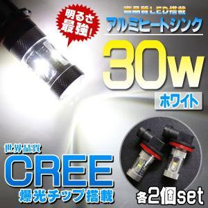 フォグランプ LED H8 H11 H16 HB4 PSX24W PSX26W LEDバルブ フォグ 30W CREE|kuruma-com2006