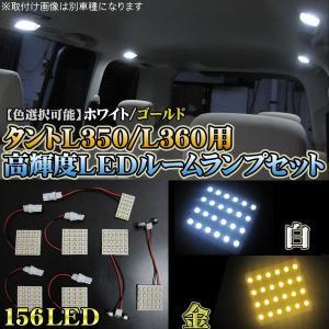 タント L350S タントカスタム L350S LED ルームランプ タクシー|kuruma-com2006