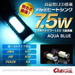 フォグランプ LED バルブ H8 H11 HB4 H16 PSX26W H3 7.5W CREE アクア ブルー|kuruma-com2006