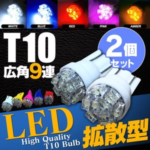 T10 LED バルブ 9連 ポジション球 車幅灯 2個セット ルームランプ ナンバー灯 ウェッジ球...