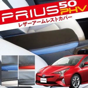 プリウス 50系 PHV レザー アームレストカバー コンソールカバー 1P シートカバー 内装 パーツ プリウス50系 プリウス 50 PRIUS ZVW50 一部予約|kuruma-com2006