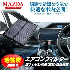 エアコン 車 フィルター マツダ CX5 CX-5 アテンザセダン ワゴン アクセラセダン スポーツ...