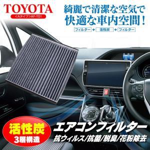 エアコン 車 フィルター トヨタA 抗菌 消臭 脱臭 活性炭 花粉除去 PM2.5 アクア アルファード ヴェルファイア ノア ヴォクシー プリウス ハイエース RAV4|kuruma-com2006