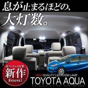 アクア LED ルームランプ LEDライト アクセサリー パーツ タクシー|kuruma-com2006