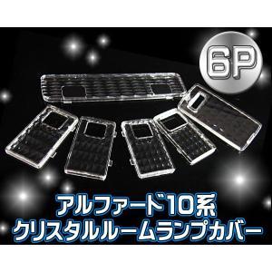 アルファード 10系 LED ルームランプ クリスタルカバー タクシー|kuruma-com2006