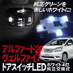 ヴェルファイア アルファード 20系 スライドドア 天井 スイッチ LED|kuruma-com2006