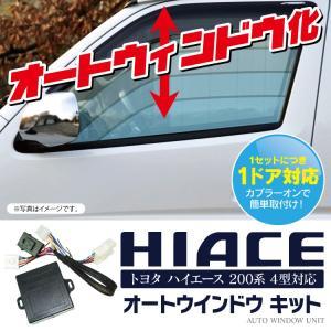 ハイエース200系4型 オートウインドウ ハイエース オートウィンドウ クローズ 自動窓閉め OBD パワーウィンドウ OBD2 分岐 便利アイテム|kuruma-com2006