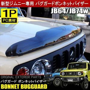 新型 ジムニー JB64W シエラ JB74W パーツ バグガード ボンネットガード 防虫 フロント...