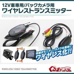 バックカメラ ワイヤレス トランスミッター キット 12V|kuruma-com2006
